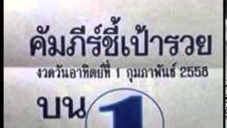 getlinkyoutube.com-เลขเด็ดงวดนี้ หวยซองคัมภีร์ชี้เป้ารวย 1/02/58