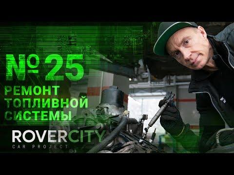 RoverCity 25   Ремонт топливной системы Land Rover часть 1   Rover City