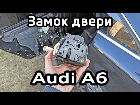 Ремонт замка задней двери Audi A6 C6, снятие обшивки задней двери rear door and lock