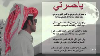 getlinkyoutube.com-شيلة: ياحسرتي ياوجودي - بندر بن عوير مع الكلمات | HD