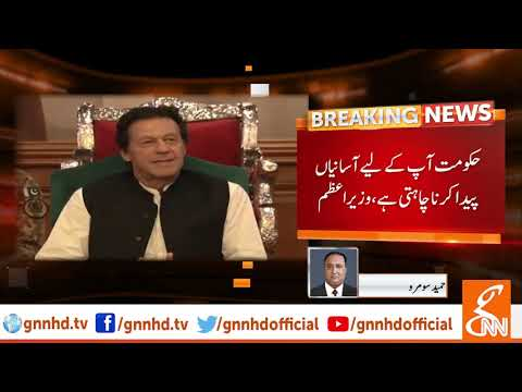 PM assures to fully facilitate business community
