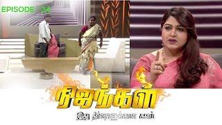 getlinkyoutube.com-Nijangal - With Kushboo - நிஜங்கள் Sun TV Episode 34 | 02/12/2016 | Vision Time