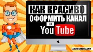 getlinkyoutube.com-Канал YouTube. Как красиво оформить канал на YouTube [Новый дизайн]