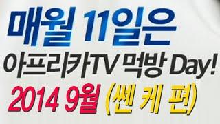getlinkyoutube.com-[먹방데이 쎈 케 편] 불사파,로봉순,지코,턱형,유이,최군,윤마