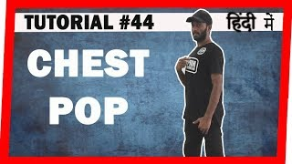 How to CHEST POP | POPPING Dance Tutorial in Hindi | Sagar Shiroya | Dance Mantra Tutorials 44