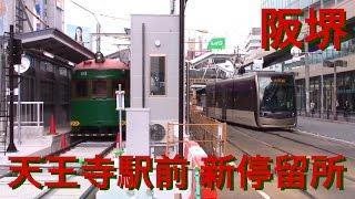 getlinkyoutube.com-さよなら 阪堺天王寺駅前 旧電停 & 切替直前のようす