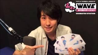 getlinkyoutube.com-TVアニメ「おそ松さん」WEBラジオ「シェ―WAVEおそ松ステーション」 vol0
