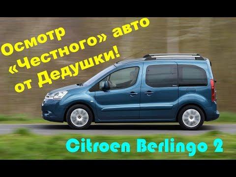 Ситроен Берлинго АВТОПОДБОР СПБ OKAUTO