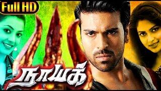 getlinkyoutube.com-Tamil New Movie New Release 2015 Naayak | Latest Tamil Movies |Ram charan Movie