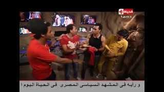 getlinkyoutube.com-Ramez 3nkh Amun - رامز عنخ آمون - الحلقة الـ 22 - أوكا وأورتيجا وشحته