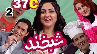 getlinkyoutube.com-Shabkhand With Dunia Ghazal S.2 - Ep.37 - Part3        شبخند با دنیا غزل