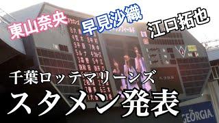 getlinkyoutube.com-俺ガイル声優による千葉ロッテマリーンズスタメン発表