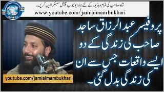 Abdul Razaq Sajid Shb k 2 Waqiaat