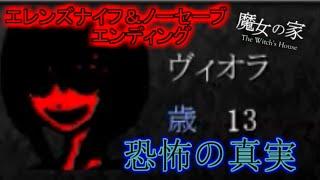 getlinkyoutube.com-【魔女の家】全ての真実ノーセーブ&エレンズナイフエンディング!