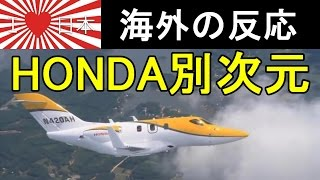 getlinkyoutube.com-【日本大好き】 ホンダが開発したジェット機 ホンダは別次元!【海外の反応】
