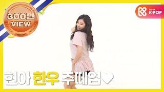 주간아이돌 - 158회 현아 랜덤플레이댄스 HyunAh Randomplay Dance