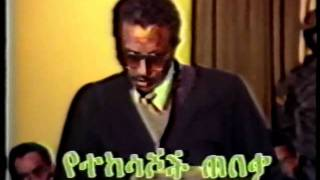 getlinkyoutube.com-Ethiopia, Derg Court on Officers Served in Eritrea 1992 tv