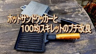 getlinkyoutube.com-ホットサンドクッカーと100均スキレットの改善 Improvement of the skillet and hot sand cooker