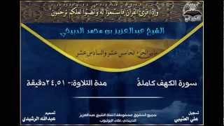 getlinkyoutube.com-سورة الكهف بصوت الشيخ عبدالعزيز الدبيخي