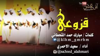 getlinkyoutube.com-قزوعي ـ كلمات مبارك حمد القحطاني ـ أداء سعيد الاحمري ـ جديد وحصري ـ HD