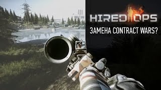 getlinkyoutube.com-HIRED OPS ЗАМЕНА CONTRACT WARS?!