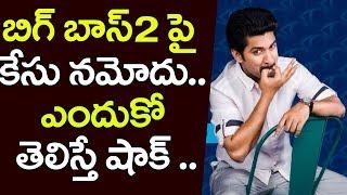 Case Filed On Nani Bigg Boss 2 Telugu Show | #BiggBossTelugu2 | Rahul Basker  | YOYO TV Channel