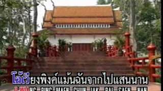 getlinkyoutube.com-นิราศเวียงพิงค์  โอภาส  ทศพร