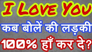 Kaise jane ki ladki like karti hai||when to say I Love You to a girl with 100% result?||love gems