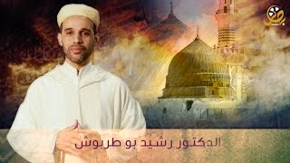 getlinkyoutube.com-ميلاد النور |1| قدر المصطفى ﷺ مع د. رشيد بوطربوش