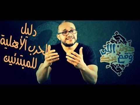 ألش خانة | حوش اللي وقع منك - دليل الحرب الأهلية للمبتدئين