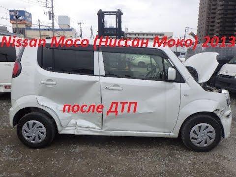Детальный осмотр (не обзор) Nissan Moco 2013г.в..