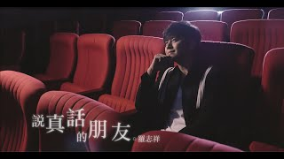 getlinkyoutube.com-羅志祥Show Lo –說真話的朋友BEST FRIEND(Official HD MV)