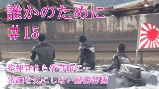 getlinkyoutube.com-東日本大震災 「誰かのために」自衛隊 #15 指揮官自ら体育館に…