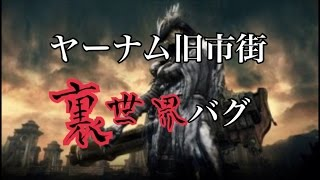getlinkyoutube.com-[Bloodborne]ヤーナム旧市街の裏世界バグ through floor glitch on old Yharnam