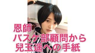 getlinkyoutube.com-【HKT48】恩師(バスケ部顧問)から兒玉遥への手紙