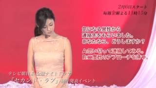 getlinkyoutube.com-深田恭子「セカンド・ラブ」制作発表