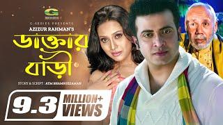 Bangla Movie | Daktar Bari || Full Movie || Shakib Khan | ATM Shamsuzzaman | Amit Hasan | 2017 width=