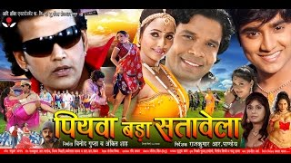 पियवा बड़ा सतावेला - Super Hit Bhojpuri Movie | Piyawa Bada Satawela - Bhojpuri Full Film | Full HD