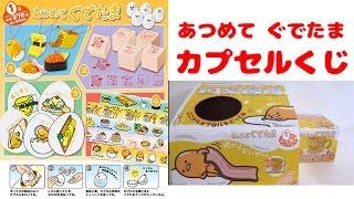 getlinkyoutube.com-カプセルくじが発売!! 「あつめてぐでたま」 1玉300円 ラストスペシャル賞もGET!!