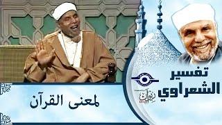 getlinkyoutube.com-الشيخ الشعراوي | تفسير لمعنى القرآن