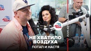 getlinkyoutube.com-Потап и Настя - Не хватило воздуха (#LIVE Авторадио)