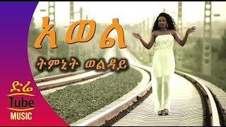 Ethiopia: Timnit Wolday - Awol (አወል) NEW! Tigrigna Music Video 2016