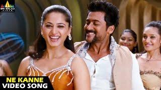 Singam (Yamudu 2) Songs   Ne Kanne Gunnai Video Song   Suriya, Hansika, Anushka   Sri Balaji Video