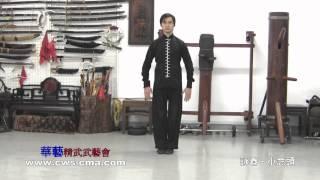 詠春拳(一) Wing Chun (Yong Chun Quan) Part 1