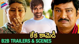 Raja The Great Movie Back 2 Back Comedy Trailers | Ravi Teja | Mehreen | Telugu Filmnagar