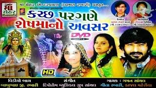 getlinkyoutube.com-Gaman Santhal   Live In Kutchh   Kutchh Paragane Sesh Mano Avasar