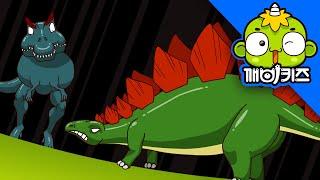 getlinkyoutube.com-깨비키즈 공룡송 #11 - 스테고사우루스송(Stegosaurus song)|공룡노래 공룡동요| [깨비키즈 KEBIKIDS]