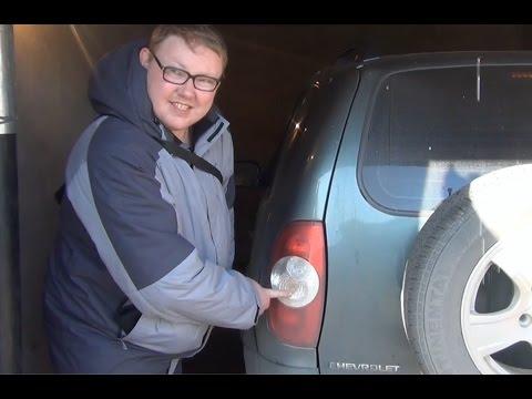 Замена лампы заднего указателя поворота на Chevrolet - Niva