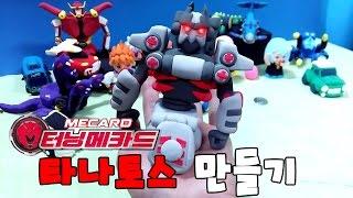 getlinkyoutube.com-터닝메카드 타나토스 장난감 만들기 클레이 Mecard Car Toys