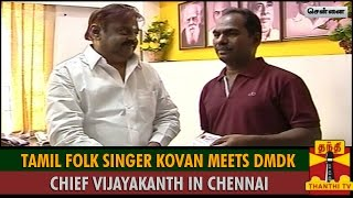 getlinkyoutube.com-Tamil Folk Singer Kovan Meets DMDK Chief Vijayakanth - Thanthi TV